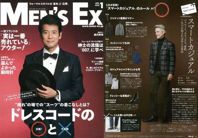 〈MEN'S EX1月号〉スマートカジュアル!