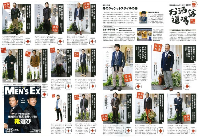 〈MEN'S EX 2月号〉お洒落道場 外伝!