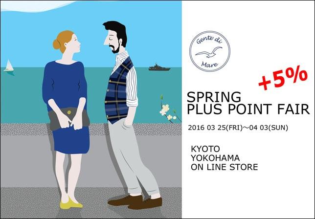 春のプラスポイントフェアを開催いたします!