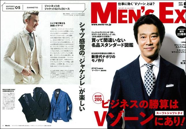 〈MEN'S EX 5月号〉…