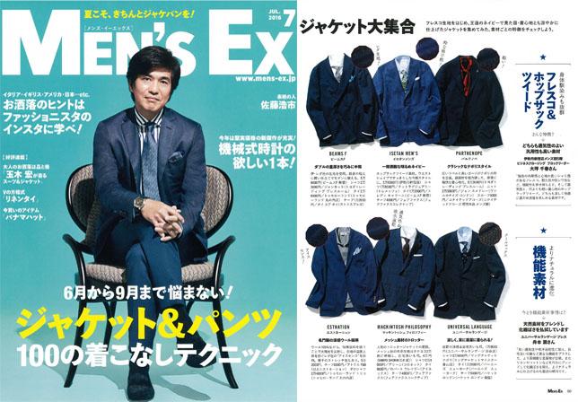 〈MEN'S-EX 7月号〉…