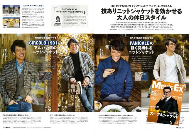 〈MEN'S EX 11月号〉ニットジャケット
