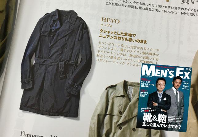 """〈MEN'S EX 3月号〉今月の""""買い…"""