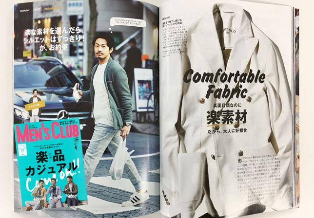 〈MEN'S CLUB 4月号〉Comfortable Fablic