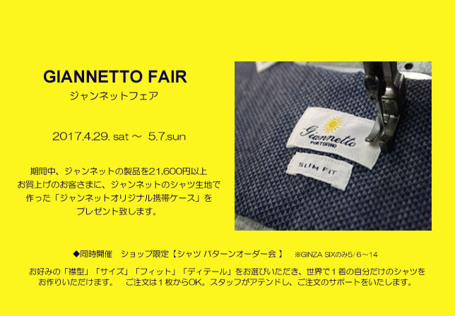 GIANNETTO <ジャンネットフェア>