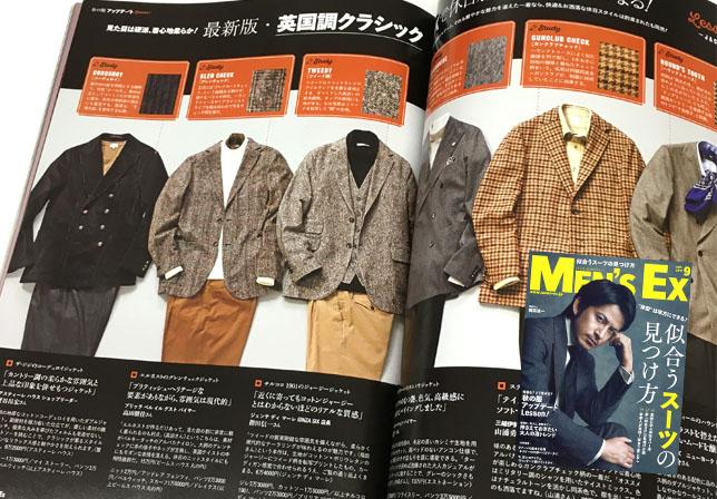 """〈MEN'S EX 9月号〉""""秋の服アッ…"""