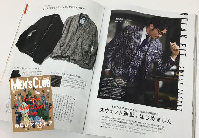 "〈MEN'S CLUB 10月号〉""ひと味違う、楽ジャケット"" CIRCOLO1901"