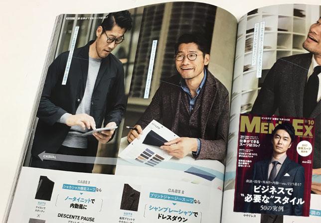 """〈MEN'S EX 10月号〉""""Classic?Comfort?"""" CIRCOLO1901"""