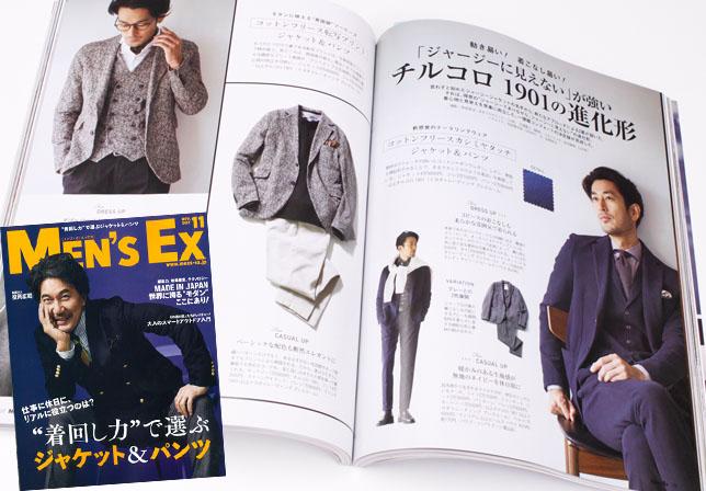 〈MEN'S EX 11月号〉CIRCOLO 1901〈チルコロ 1901〉のジャージージャケット