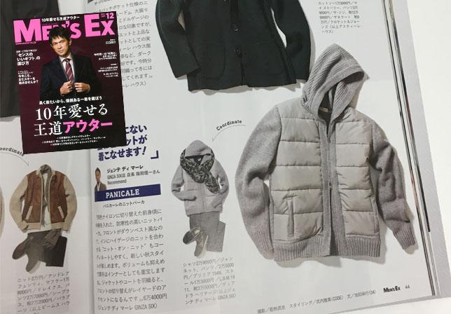 〈MEN'S EX 12月号〉PANICALE〈パニカーレ〉アウターニットでオフを品良く寛ぐ