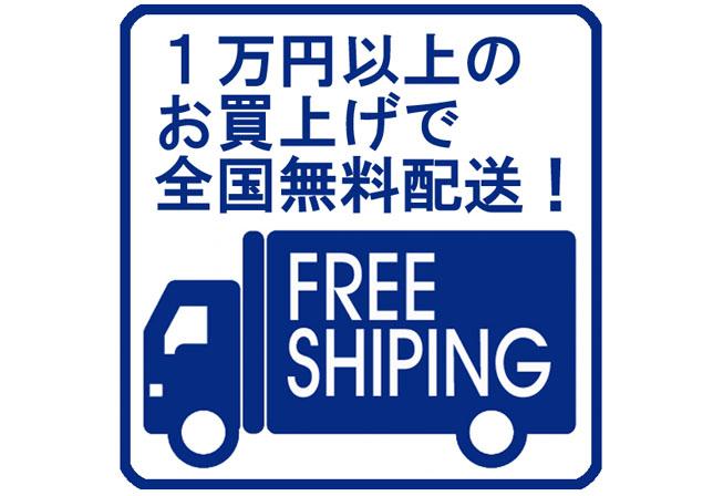 「ジェンテ配送サービスのご案内 」税抜き合計1万円以上のご購入で日本全国送料無料!