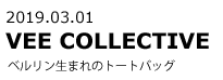 VEECOLECTIVE(ヴィーコレクティブ))機能性とデザイン性が融合したベルリン生まれのジオメトリック柄バッグ
