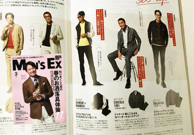 〈MEN'S EX 3月号〉…