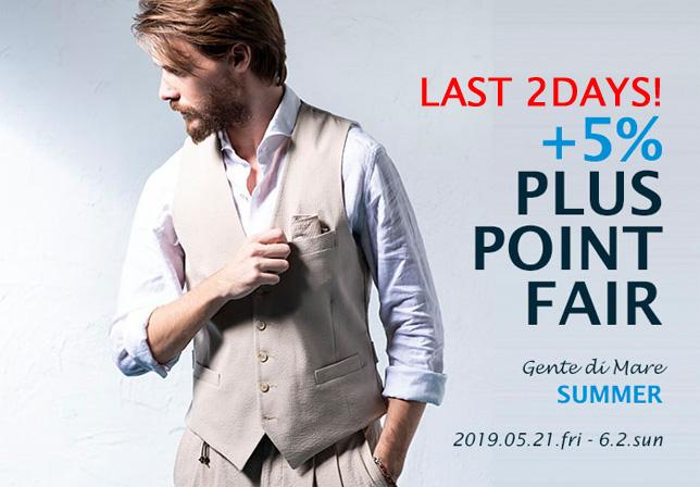 LAST 2DAYS 会員様限定 夏のプラスポイントフェア!