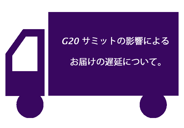 「G20サミット」の影響によるお届けの遅…