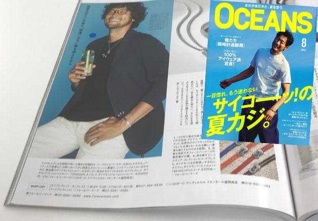 〈OCEANS 8月号〉GIANNETTO(ジャンネット)ニットジャケット